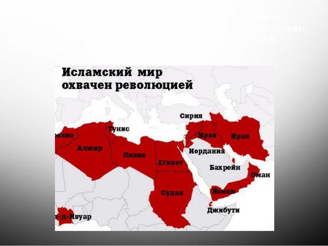 Тунис, Египет, Йемен, Ливия, Сирия, Бахрейн, Алжир, Ирак, Иордания, Марокко,...
