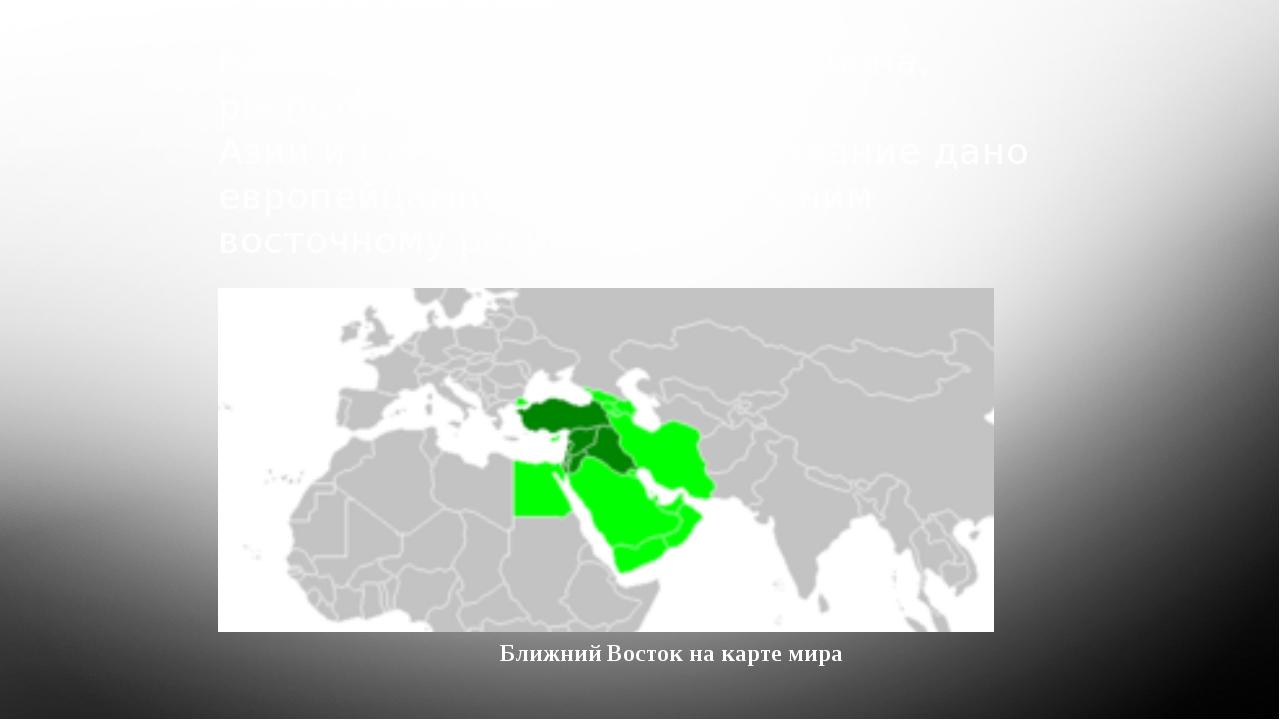 Ближний Восток— названиерегиона, расположенного вЗападной АзиииСеверной...