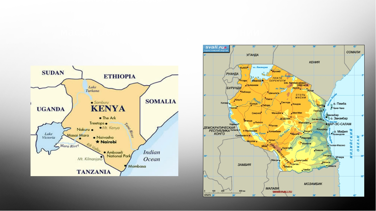 масаи Обитают в Кении и Танзании