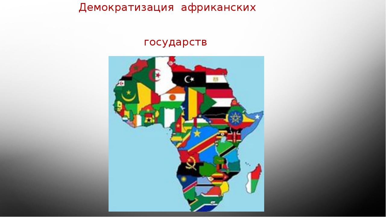Демократизация африканских государств