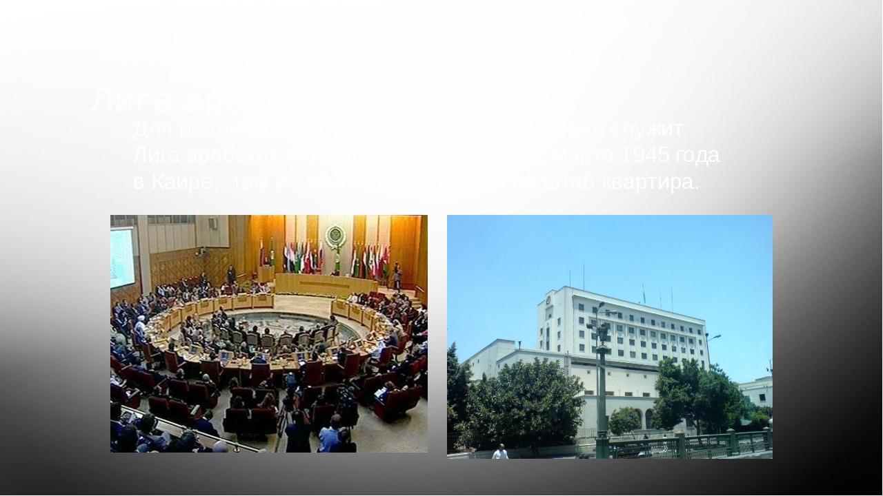 Для реализации общих целей арабских стран служит Лига арабских государств, со...