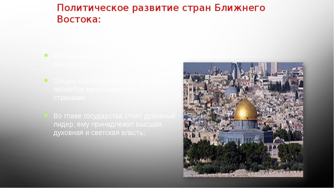 Политическое развитие стран Ближнего Востока: Особенности: Форма правления –...