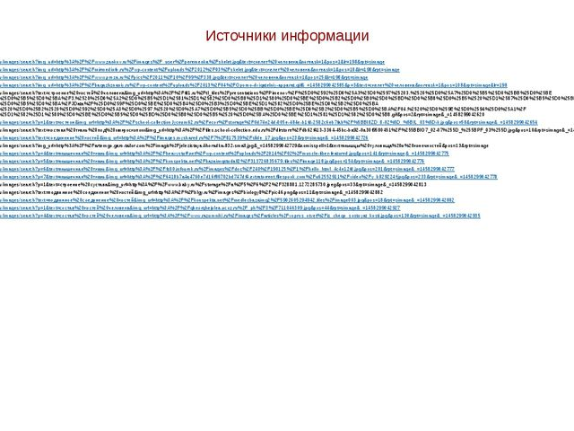 Источники информации https://yandex.ru/images/search?img_url=http%3A%2F%2Fwww...