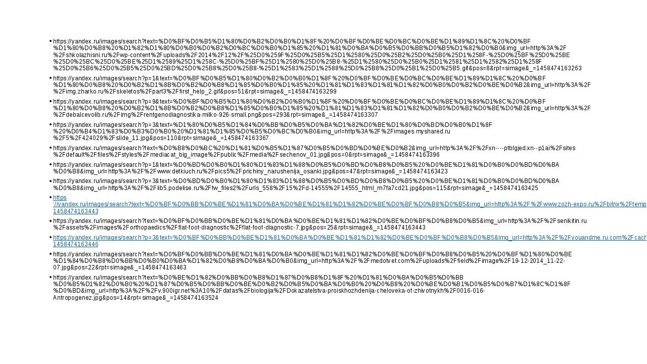 https://yandex.ru/images/search?text=%D0%BF%D0%B5%D1%80%D0%B2%D0%B0%D1%8F%20%...