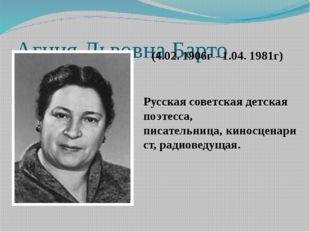 Агния Львовна Барто (4.02.1906г- 1.04. 1981г) Русскаясоветскаядетская поэ