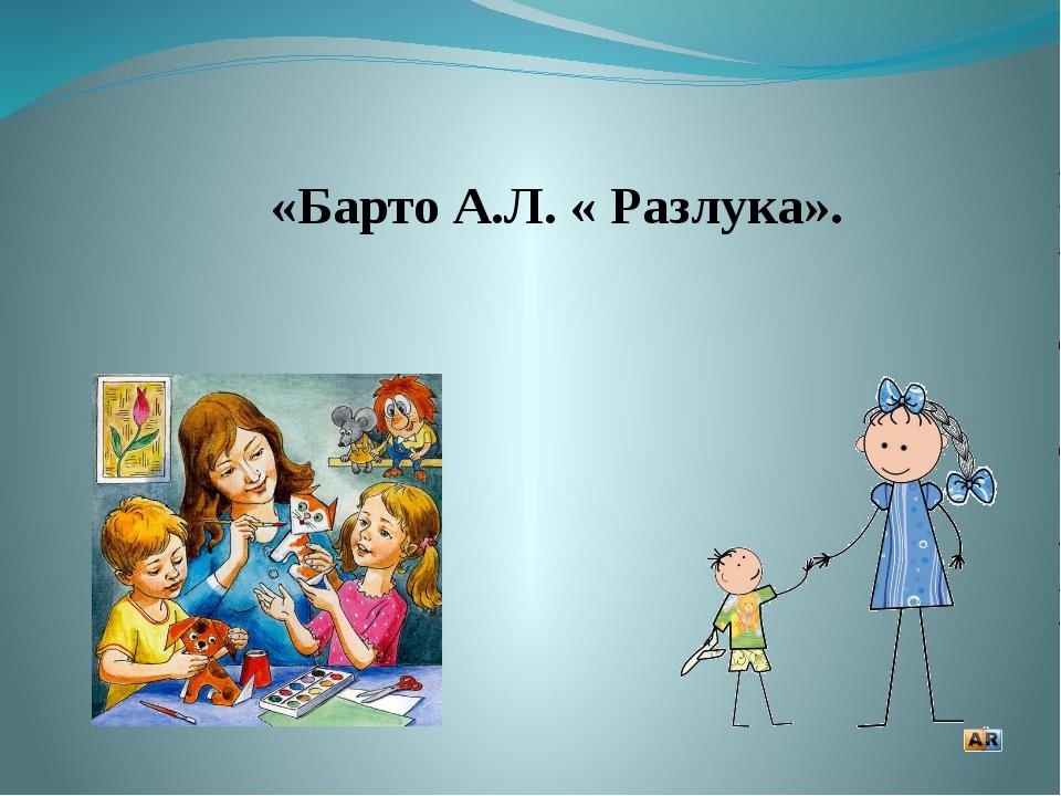 «Барто А.Л. « Разлука».