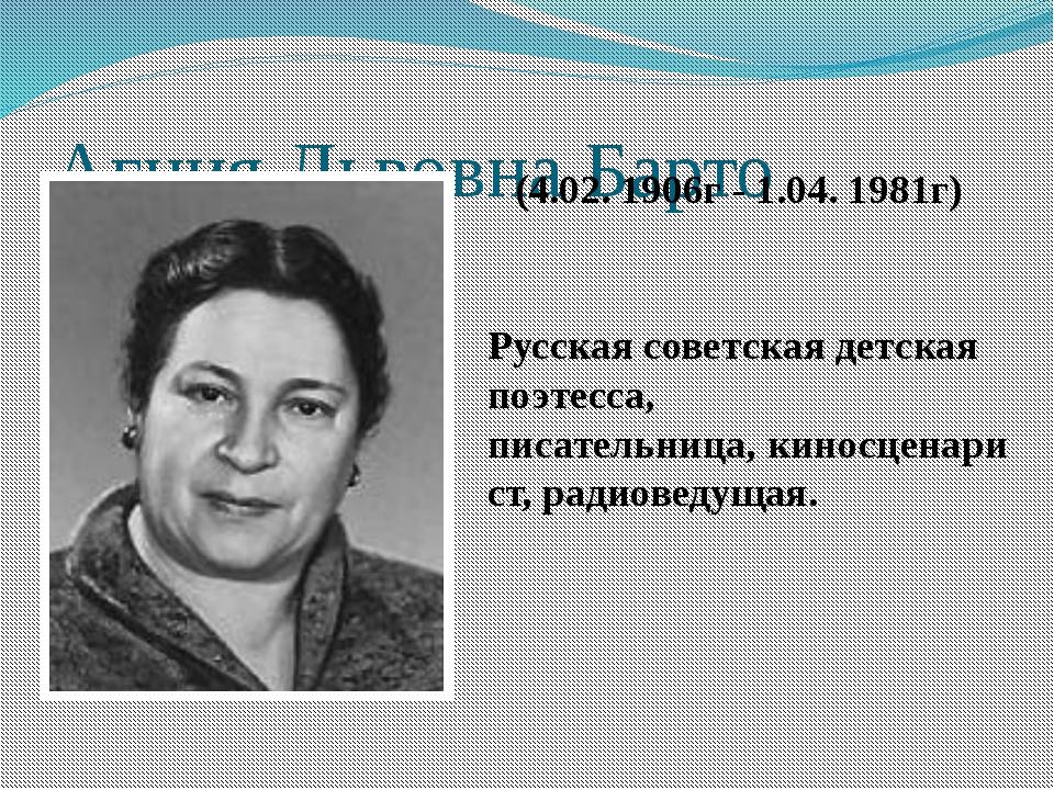 Агния Львовна Барто (4.02.1906г- 1.04. 1981г) Русскаясоветскаядетская поэ...