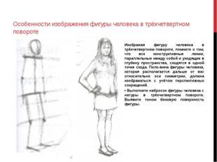 Особенности изображения фигуры человека в трёхчетвертном повороте Изобража