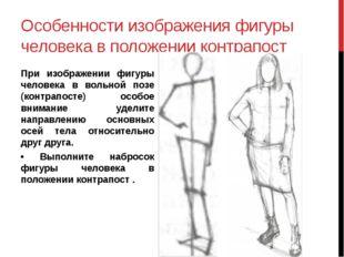 Особенности изображения фигуры человека в положении контрапост При изображени