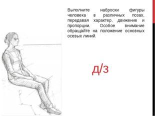 д/з Выполните наброски фигуры человека в различных позах, передавая характер,