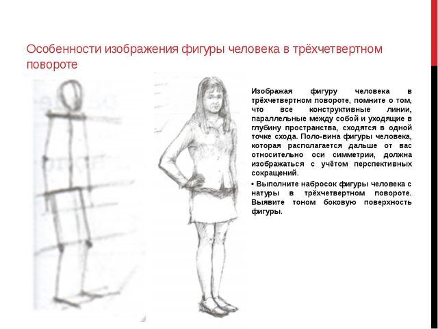 Особенности изображения фигуры человека в трёхчетвертном повороте Изобража...