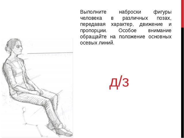 д/з Выполните наброски фигуры человека в различных позах, передавая характер,...