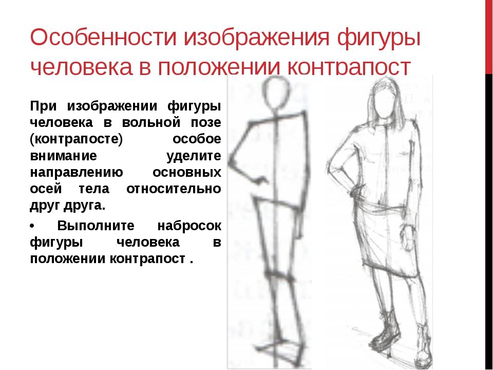Особенности изображения фигуры человека в положении контрапост При изображени...