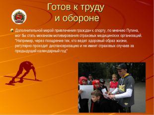 Готов к труду и обороне Дополнительной мерой привлечения граждан к спорту, по