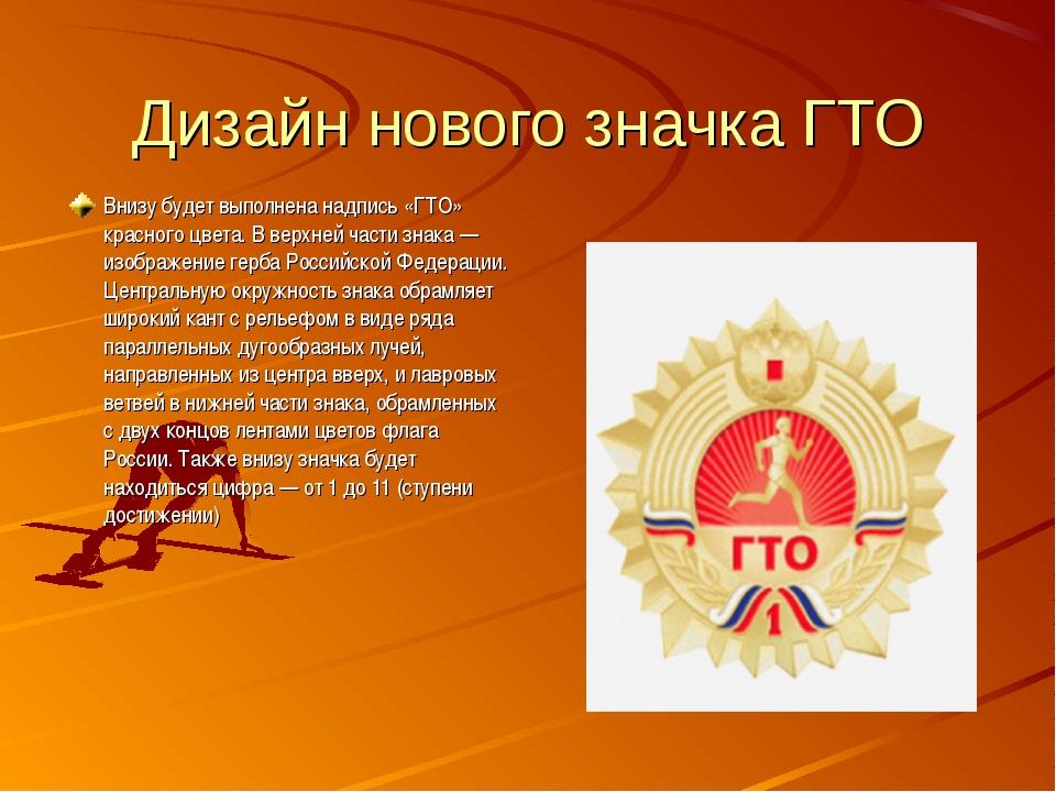 Дизайн нового значка ГТО Внизу будет выполнена надпись «ГТО» красного цвета....