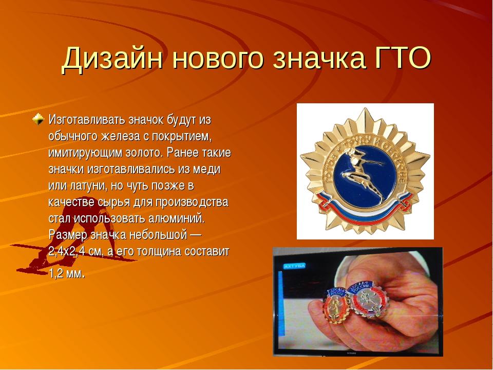 Дизайн нового значка ГТО Изготавливать значок будут из обычного железа с покр...