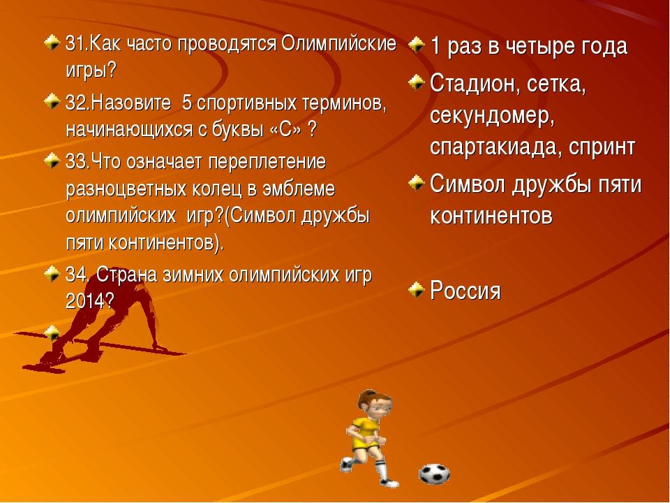 31.Как часто проводятся Олимпийские игры? 32.Назовите 5 спортивных терминов,...