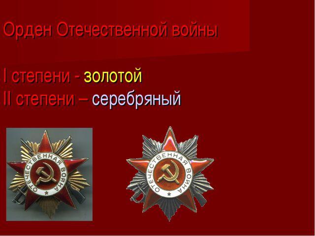 Орден Отечественной войны I степени - золотой II степени – серебряный