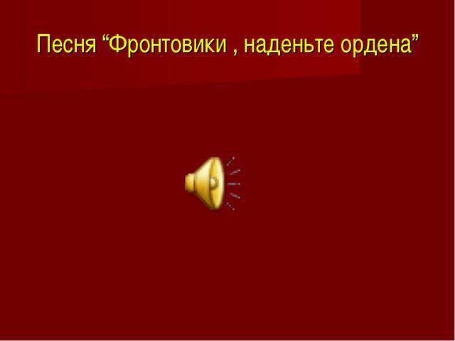 """Песня """"Фронтовики , наденьте ордена"""""""