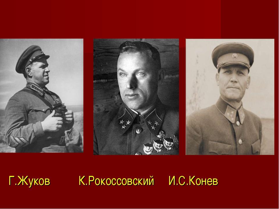 Г.Жуков К.Рокоссовский И.С.Конев