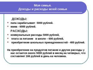 Моя семья. Доходы и расходы моей семьи ДОХОДЫ: папа зарабатывает 5000 рублей.
