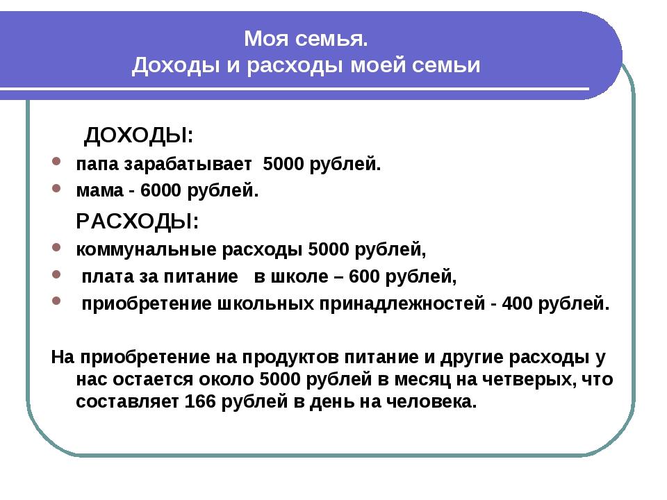Моя семья. Доходы и расходы моей семьи ДОХОДЫ: папа зарабатывает 5000 рублей....
