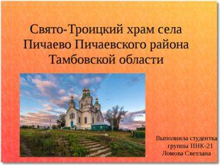 Свято-Троицкий храм села Пичаево Пичаевского района Тамбовской области Выполн