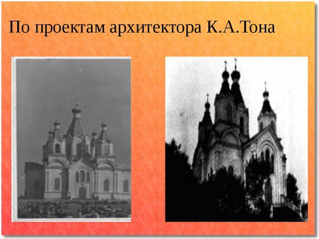 По проектам архитектора К.А.Тона