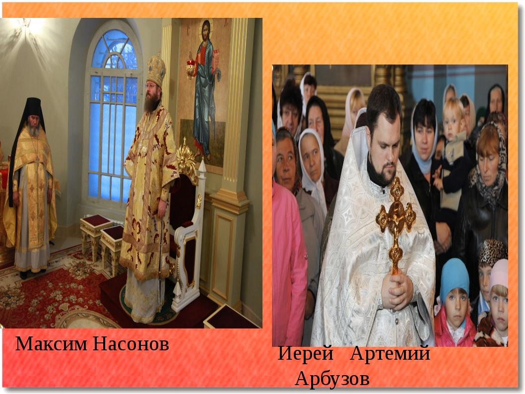 Максим Насонов Иерей Артемий Арбузов