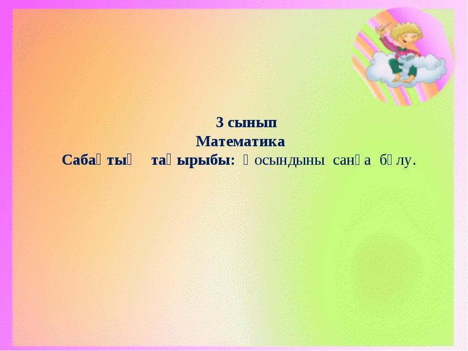 3 сынып Математика Сабақтың тақырыбы: Қосындыны санға бөлу.