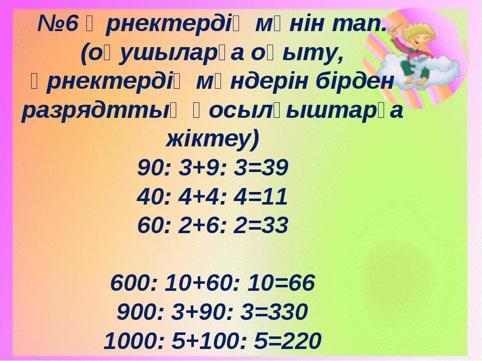 №6 Өрнектердің мәнін тап. (оқушыларға оқыту, өрнектердің мәндерін бірден разр...