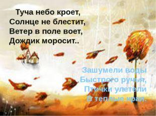 Туча небо кроет, Солнце не блестит, Ветер в поле воет, Дождик моросит.. Зашу