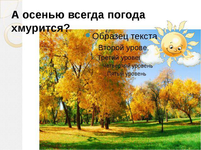 А осенью всегда погода хмурится?