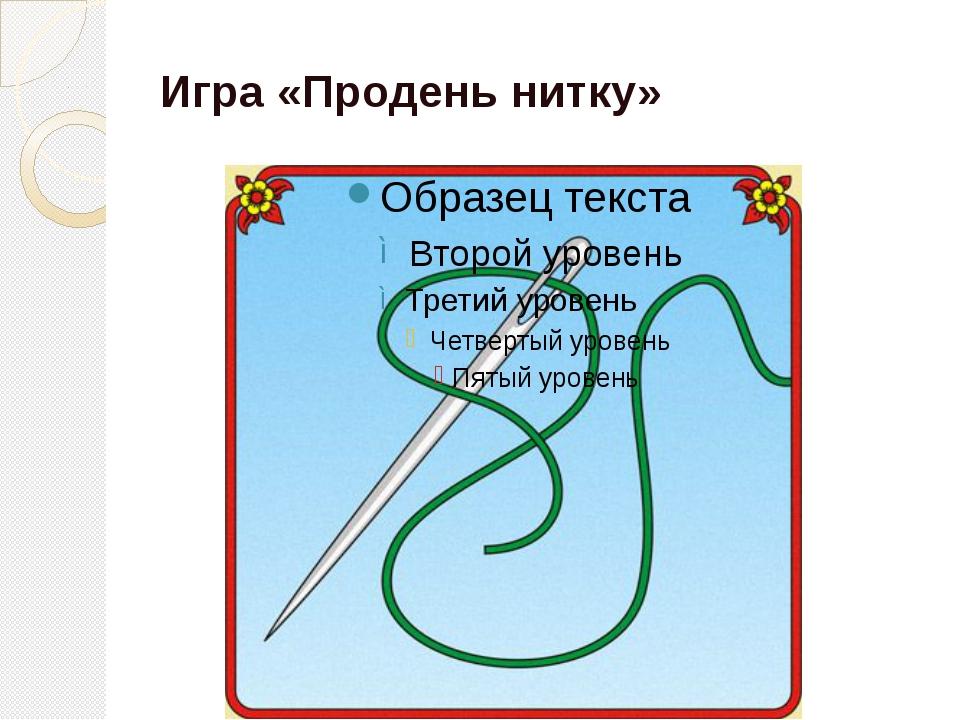 Игра «Продень нитку»
