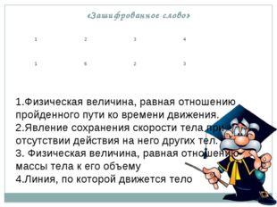«Зашифрованное слово» 1.Физическая величина, равная отношению пройденного пу