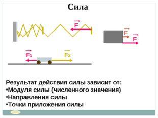 Сила Результат действия силы зависит от: Модуля силы (численного значения) На