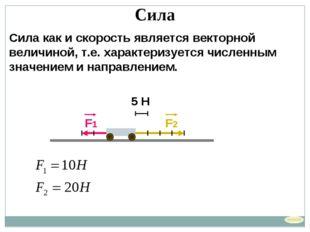 Сила Сила как и скорость является векторной величиной, т.е. характеризуется ч