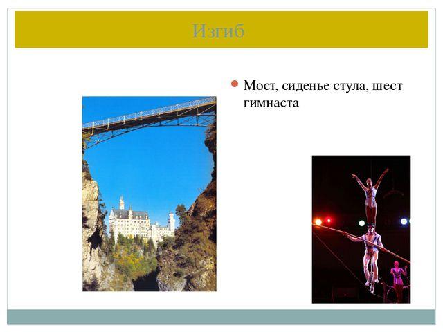 Изгиб Мост, сиденье стула, шест гимнаста