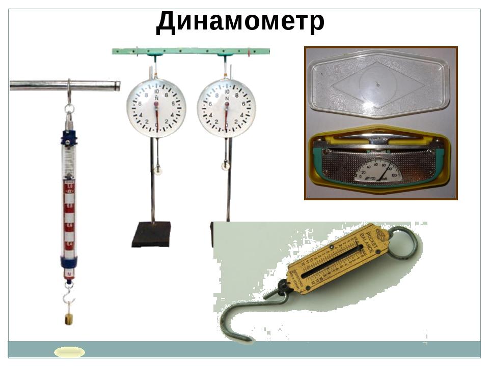 Динамометр своими руками физика