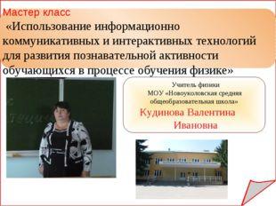 Учитель физики МОУ «Новоуколовская средняя общеобразовательная школа» Кудино