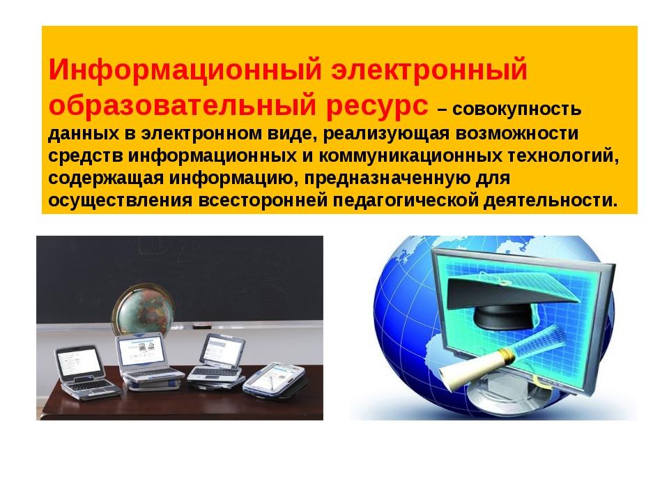 Информационный электронный образовательный ресурс – совокупность данных в эл...