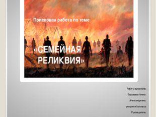 МБОУ «Красногородская средняя общеобразовательная школа» Работу выполнила: Б