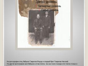 На фотографии отец бабушки Гаврилов Федор и старший брат Гаврилов Николай. Н