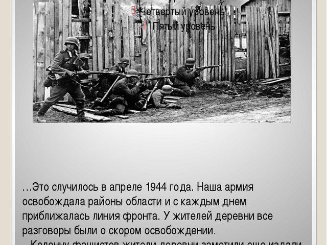 …Это случилось в апреле 1944 года. Наша армия освобождала районы области и с...