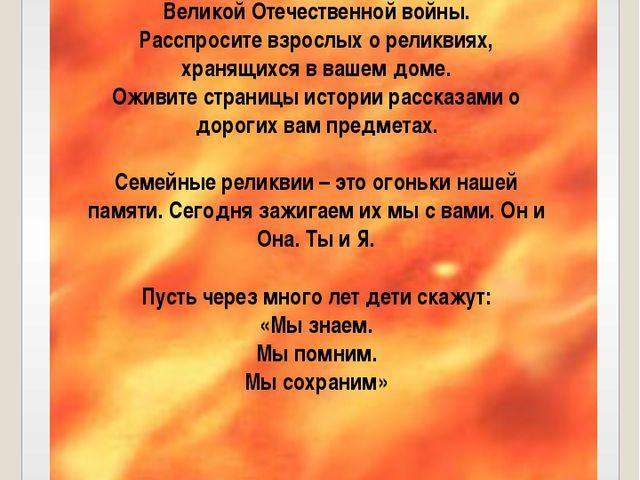 Каждая реликвия – это прикосновение к живущей в памяти людей истории Великой...