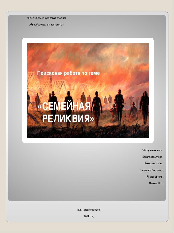 МБОУ «Красногородская средняя общеобразовательная школа» Работу выполнила: Б...