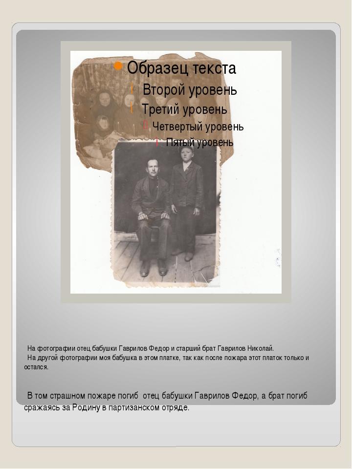 На фотографии отец бабушки Гаврилов Федор и старший брат Гаврилов Николай. Н...