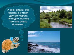 Уреки видны оба берега, ауморя другого берега невидно, потому что оно оч