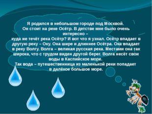 Я родился в небольшом городе под Москвой. Он стоит на реке Осётр. В детстве