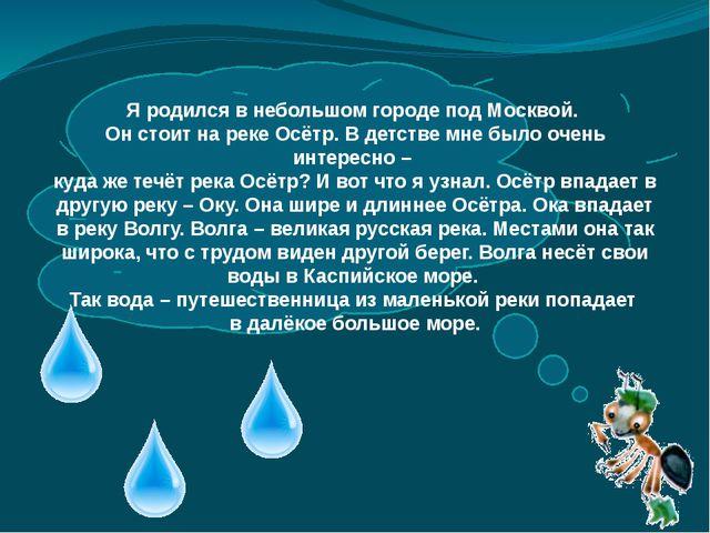 Я родился в небольшом городе под Москвой. Он стоит на реке Осётр. В детстве...
